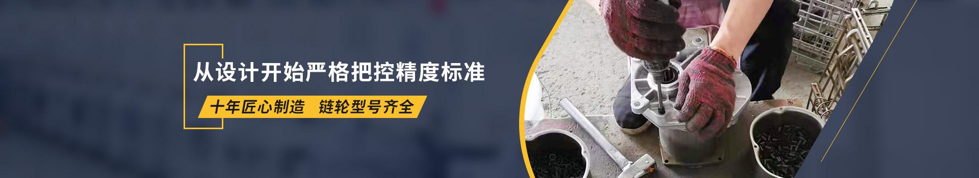汉祥机械从设计开始严格把控精度标准         十年匠心制造   链轮型号齐全